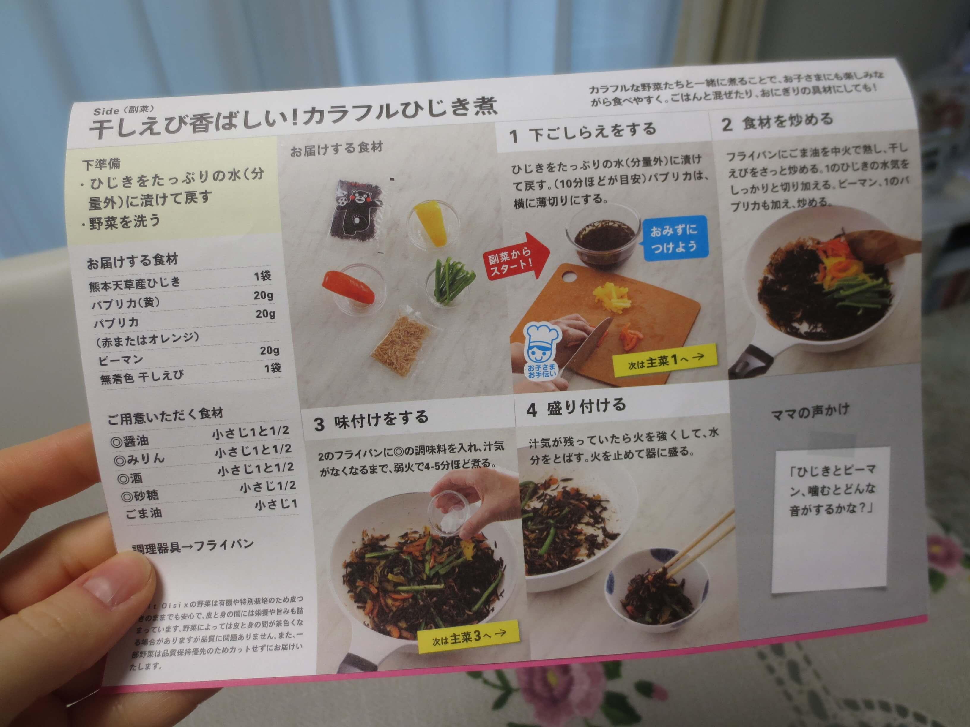 キットオイシックス小倉優子口コミ・評判9