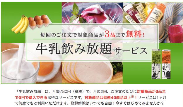 野菜宅配・入会金年間費高い安い1