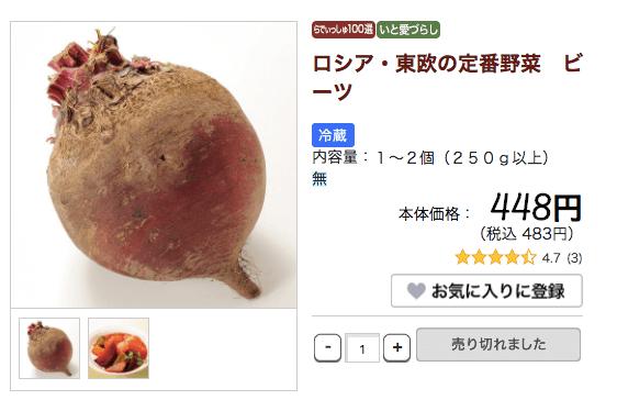 野菜宅配メリット・ビーツ8