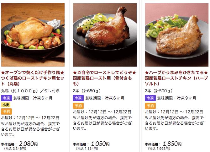 野菜宅配・クリスマスケーキ・おせち口コミ・評判21