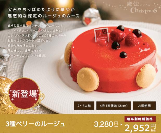 野菜宅配・クリスマスケーキ・おせち口コミ・評判39