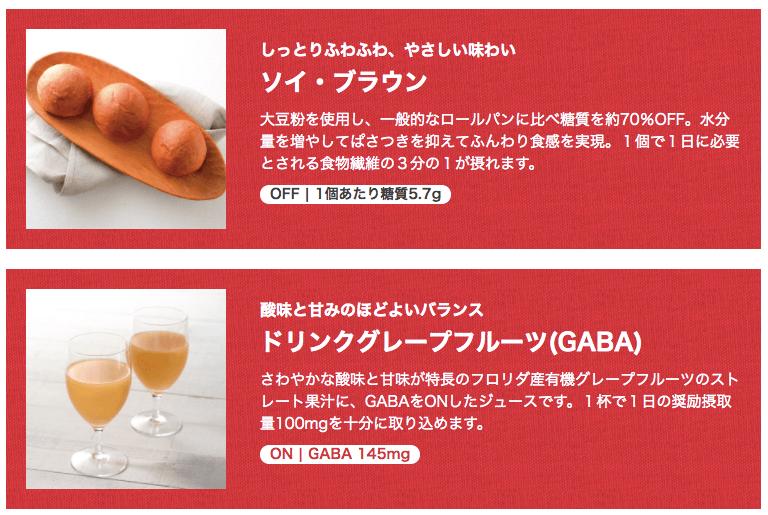 らでぃっしゅぼーや・Rigato(リガト)口コミ・評判1の25