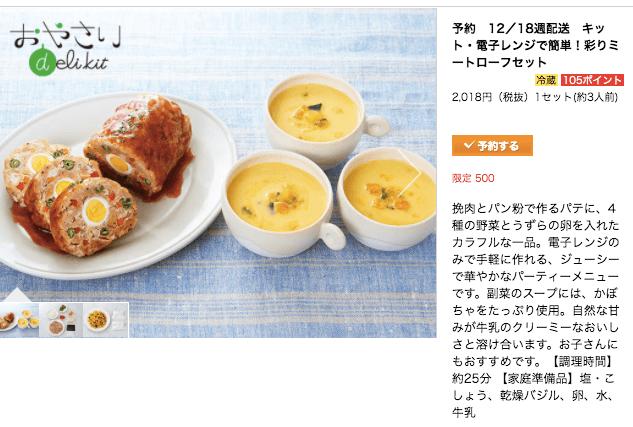 野菜宅配・クリスマスケーキ・おせち口コミ・評判6