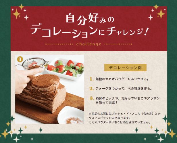 野菜宅配・クリスマスケーキ・おせち口コミ・評判38