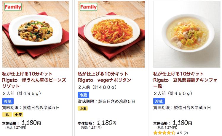 らでぃっしゅぼーや・Rigato(リガト)口コミ・評判1の24