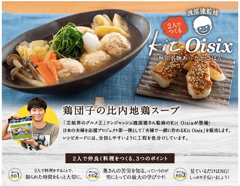 キットオイシックス・渡部健・口コミ・評判36