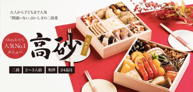 野菜宅配・クリスマスケーキ・おせち口コミ・評判42