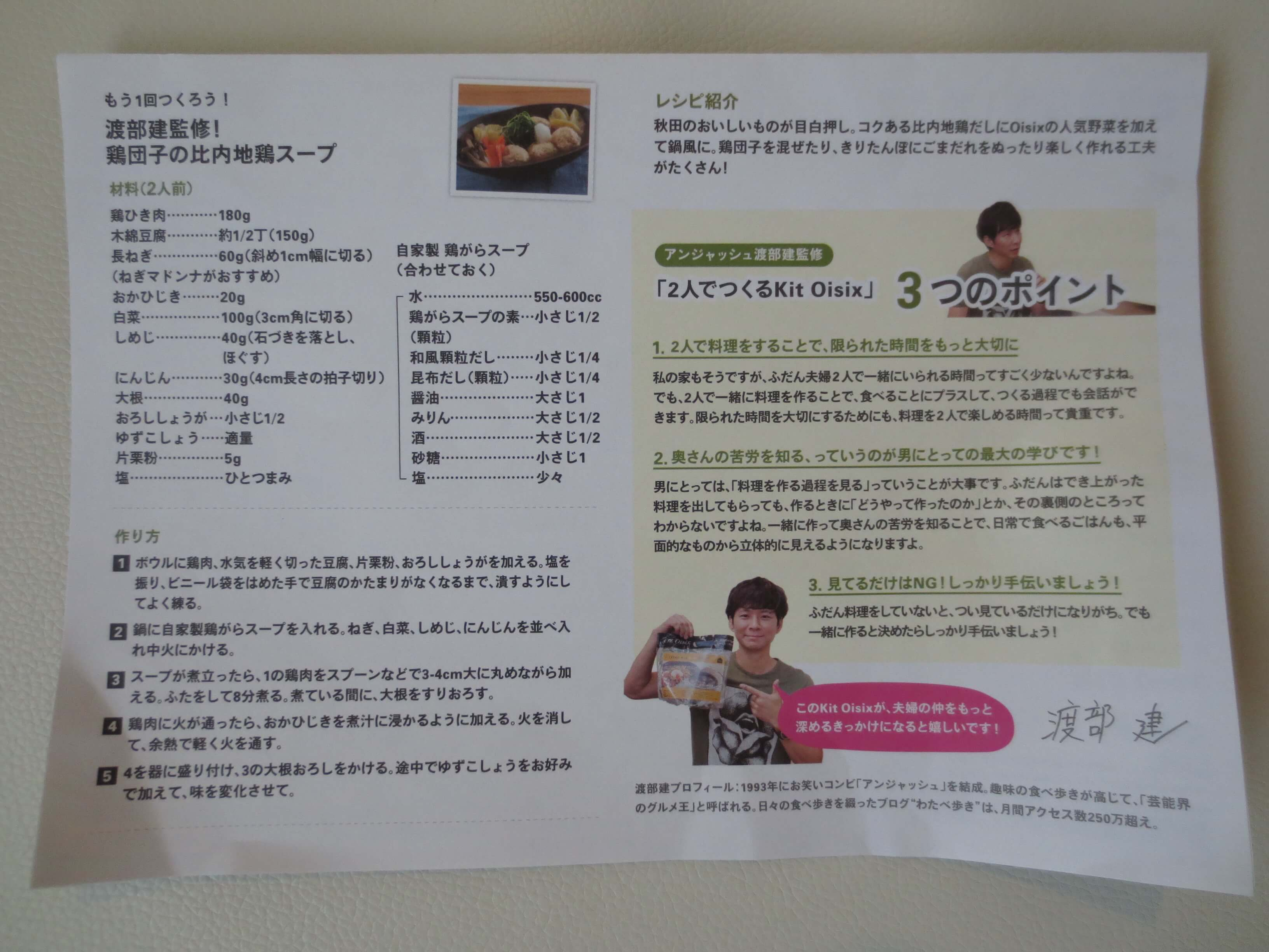 キットオイシックス・渡部健・口コミ・評判6