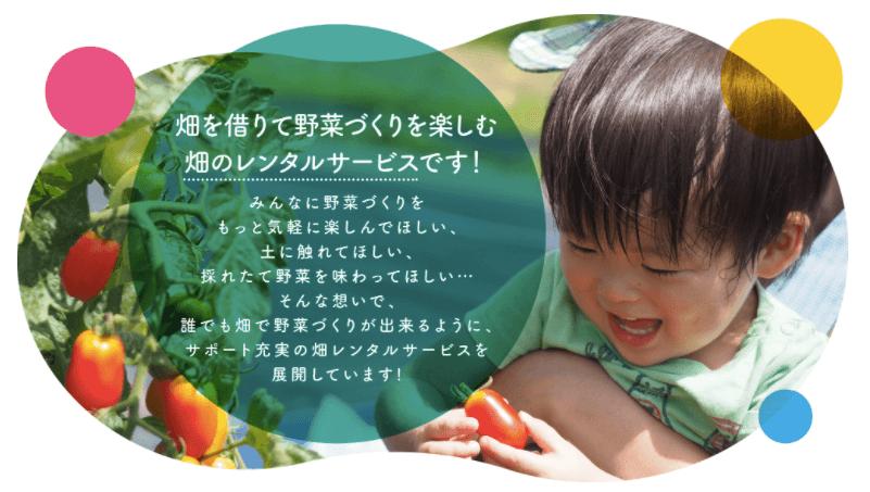 シェア畑、 特徴・料金・評判・メリット・デメリット2