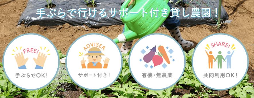 シェア畑、特徴・料金・評判・メリット・デメリット1