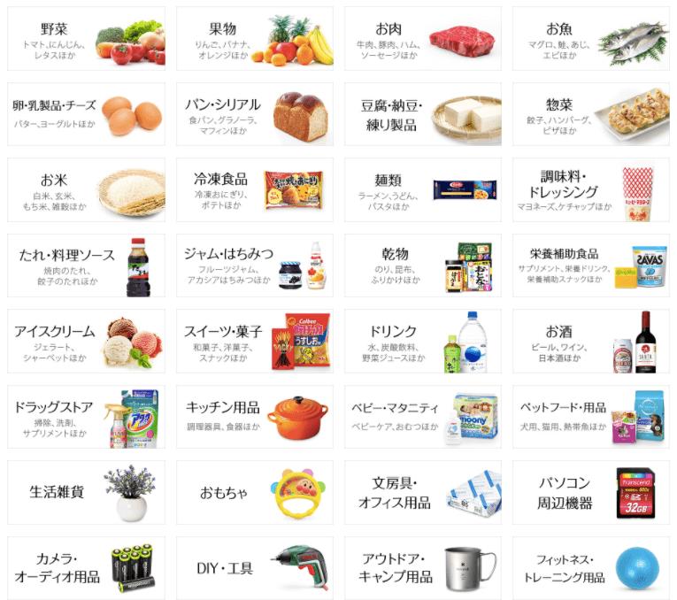 Amazon(アマゾン)フレッシュの口コミ・評判・感想25
