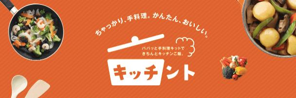 野菜宅配・ミールキット・ランキング43
