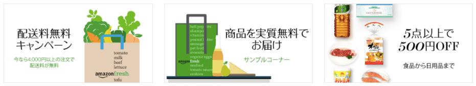 Amazon(アマゾン)フレッシュの口コミ・評判・感想35