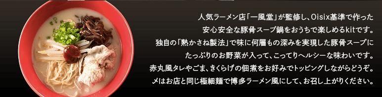キットオイシックス・一風堂・口コミ評判31
