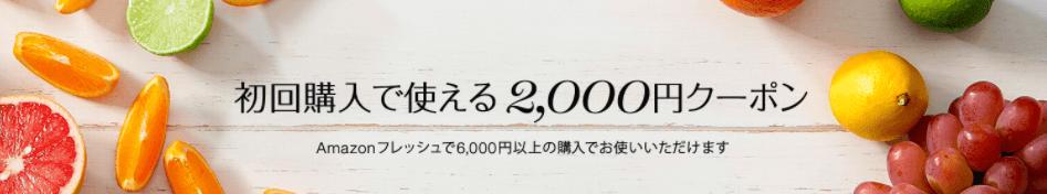 Amazon(アマゾン)フレッシュの口コミ・評判・感想44