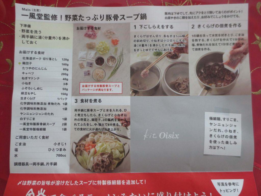 キットオイシックス・一風堂・口コミ評判8