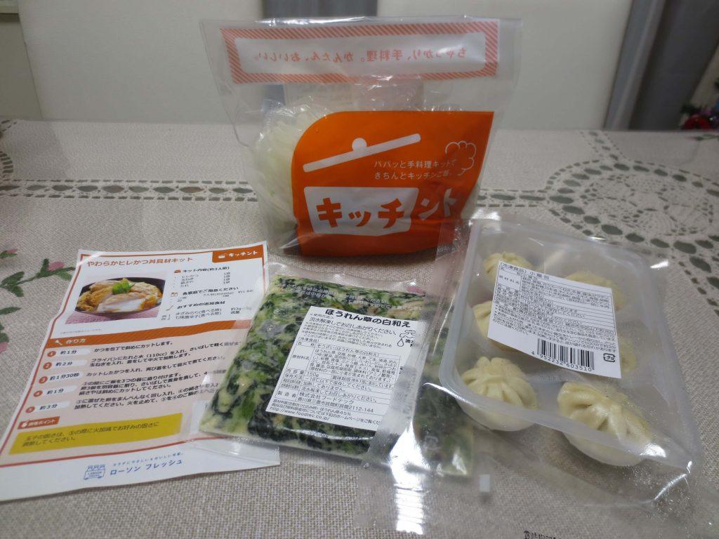 野菜宅配・ミールキット・ランキング3