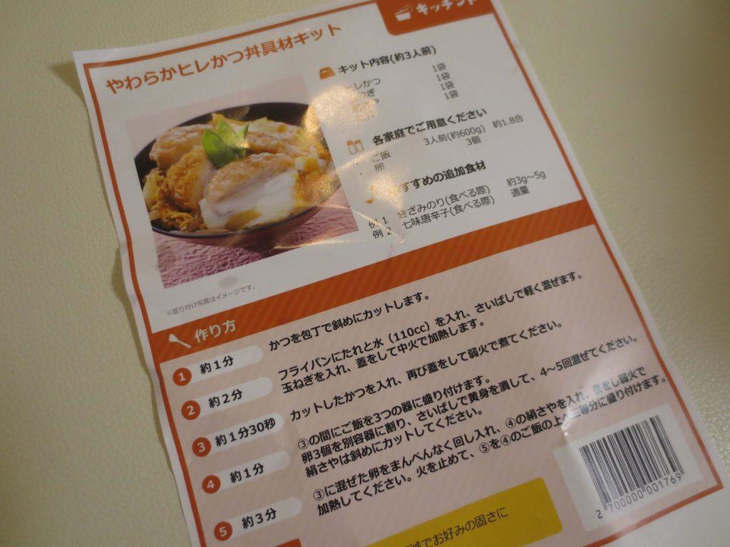 野菜宅配・ミールキット・ランキング4