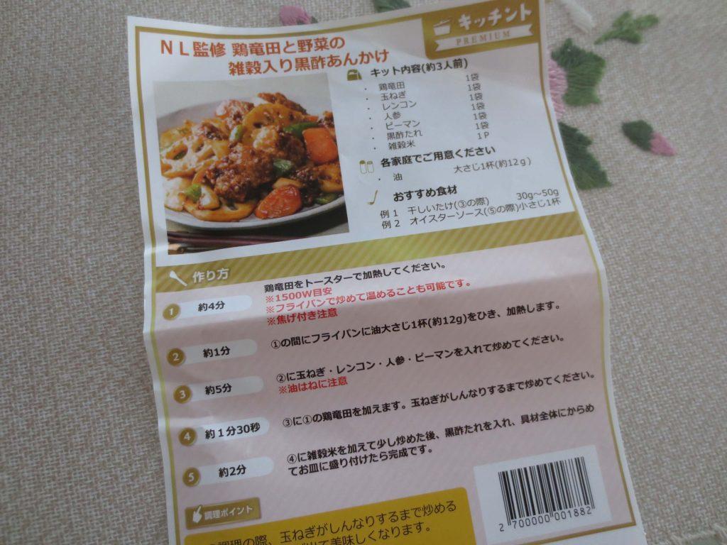 野菜宅配・ミールキット・ランキング27