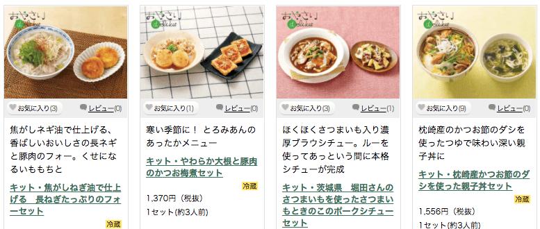 大地宅配・ミールキット・口コミ体験談34