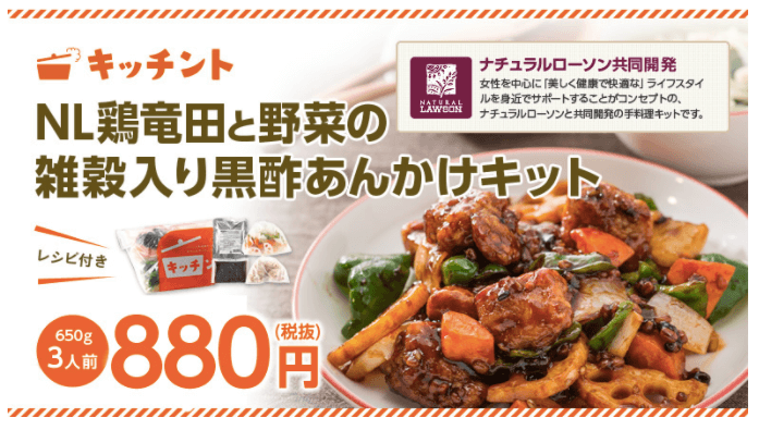 野菜宅配・ミールキット・ランキング41