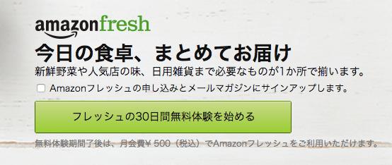 Amazon(アマゾン)フレッシュの口コミ・評判・感想30