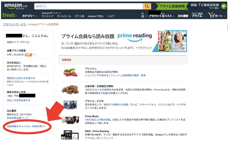 Amazon(アマゾン)フレッシュの口コミ・評判・感想39