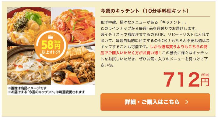 食材宅配・ローソンフレッシュ・口コミと評判12