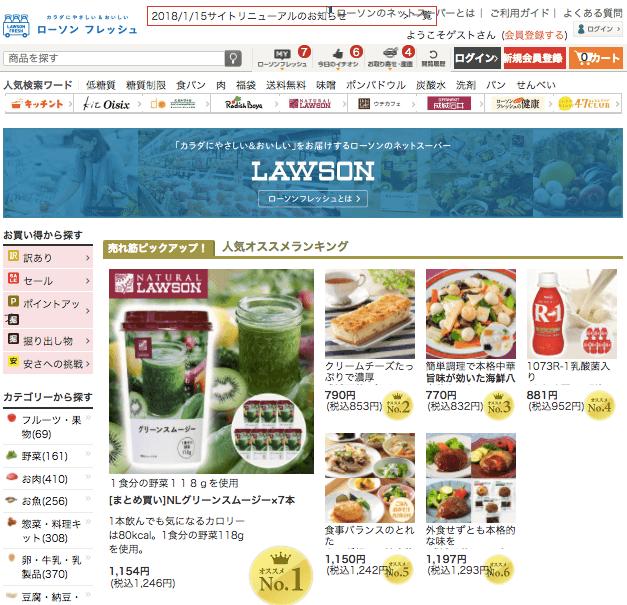 食材宅配・ローソンフレッシュ・口コミと評判21