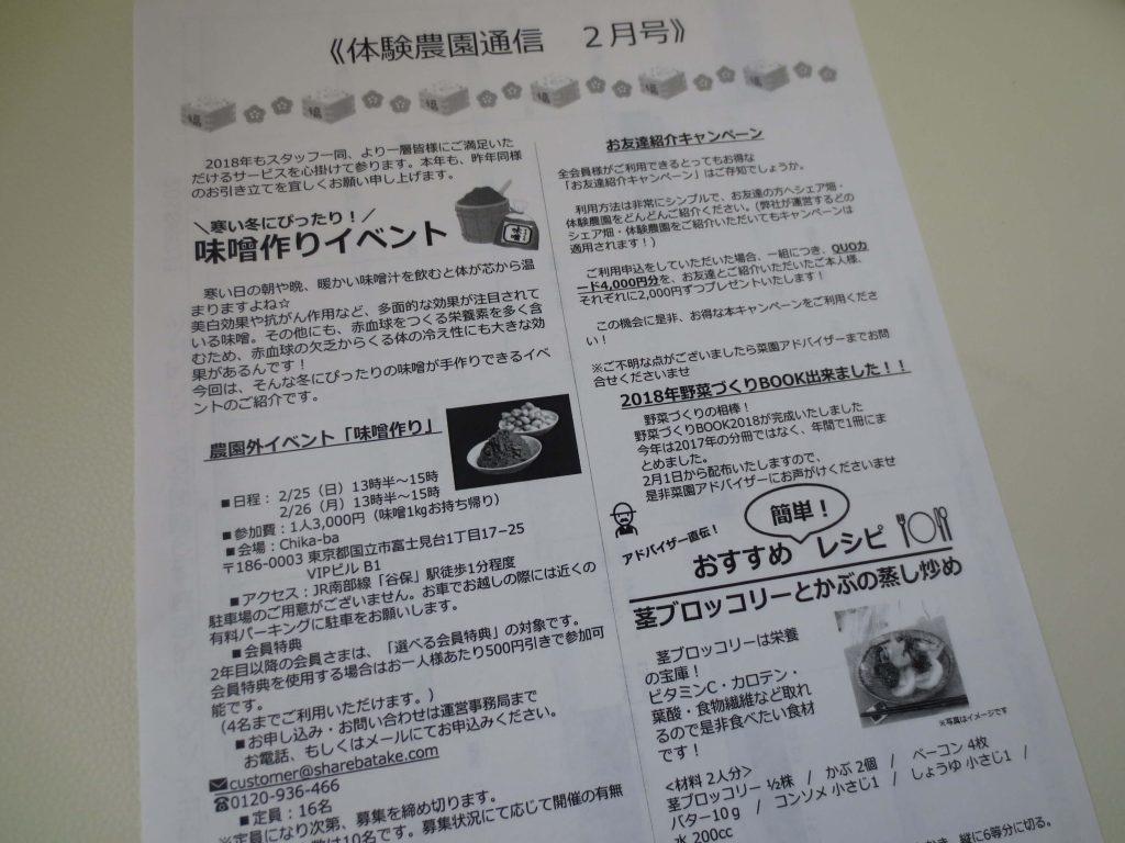 シェア畑大宮堀の内・口コミと評判8
