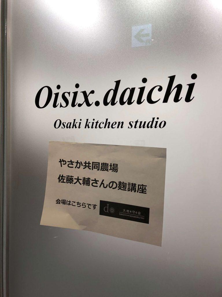 大地を守る会・味噌作り体験イベント・感想5