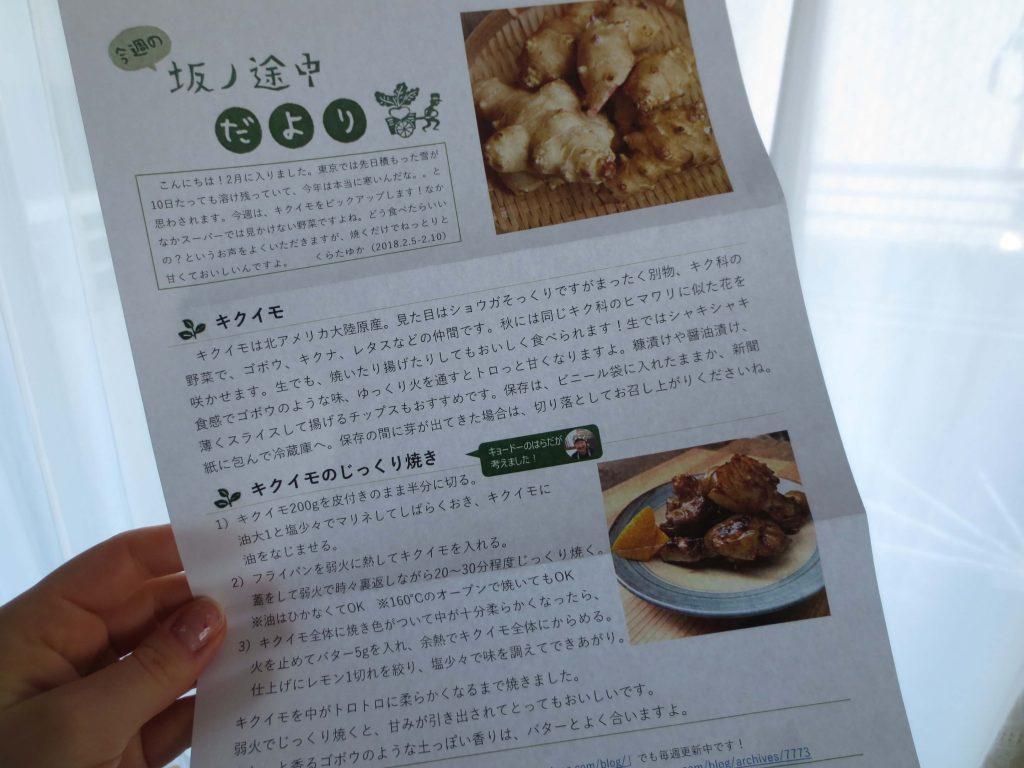 坂ノ途中の野菜セットの口コミ・感想22