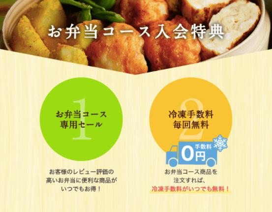 オイシックス・お弁当コース・口コミと評判37