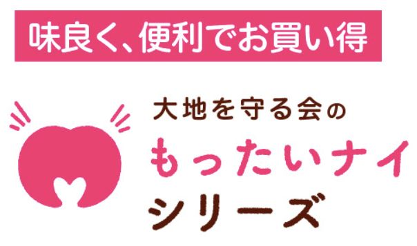 大地を守る会・もったいない魚シリーズ・口コミ・感想・評判23