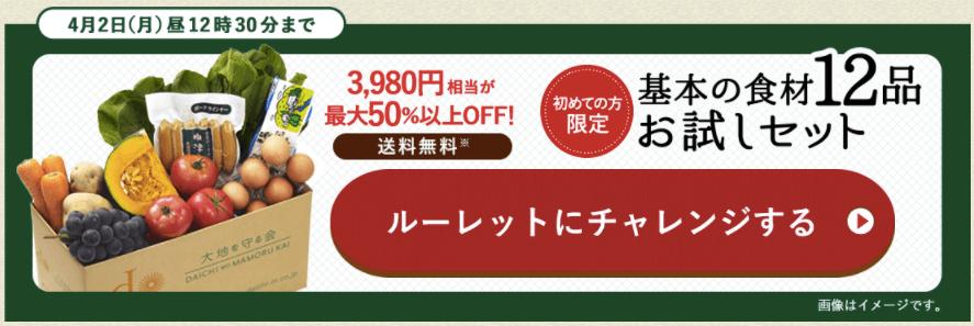 大地を守る会・大根収穫祭・口コミ評判62