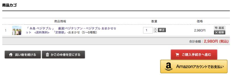 九州逸(くすいち糸島ジタリアンベジタブル・感想と口コミ14