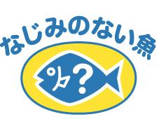 大地を守る会・もったいない魚シリーズ・口コミ・感想・評判28