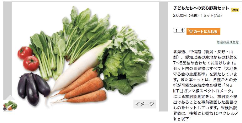 大地を守る会・子どもたちへの安心野菜セット・口コミ評判27