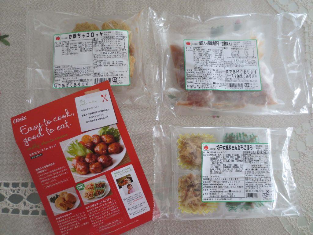 オイシックス・お弁当コース・口コミと評判10