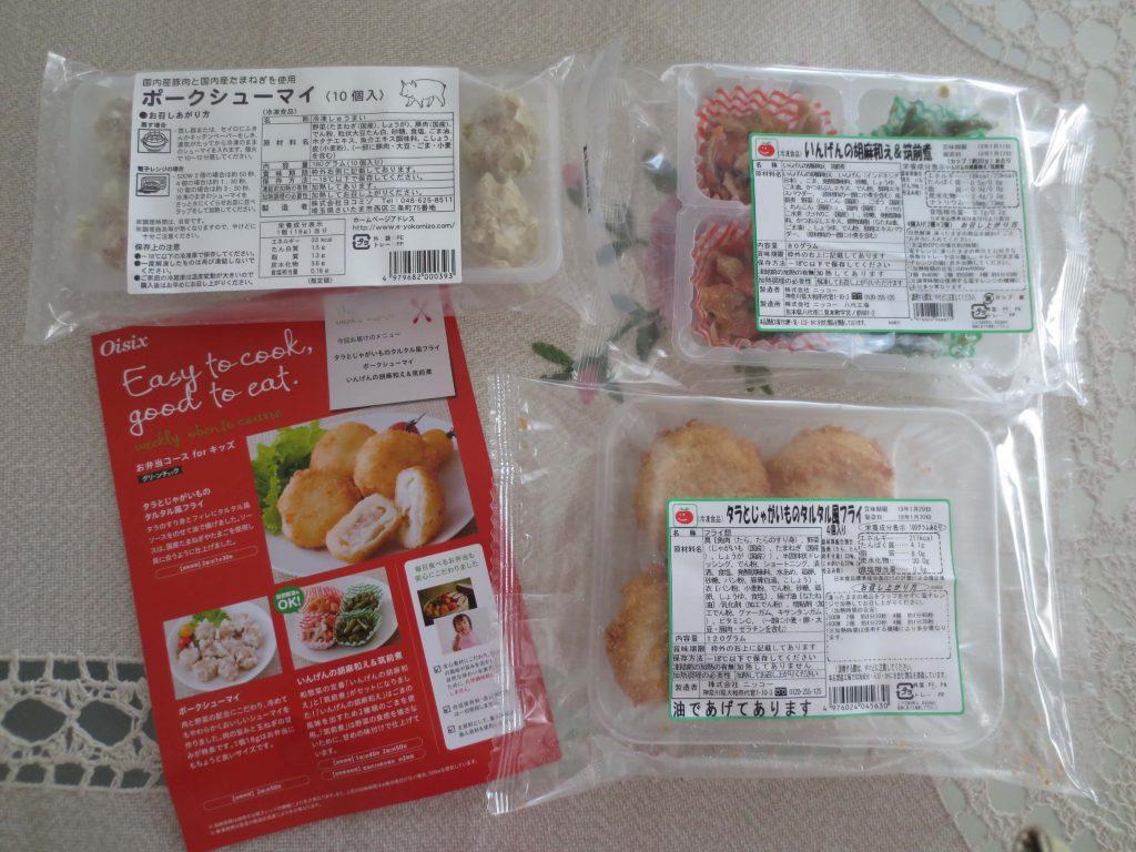 オイシックス・お弁当コース・口コミと評判14