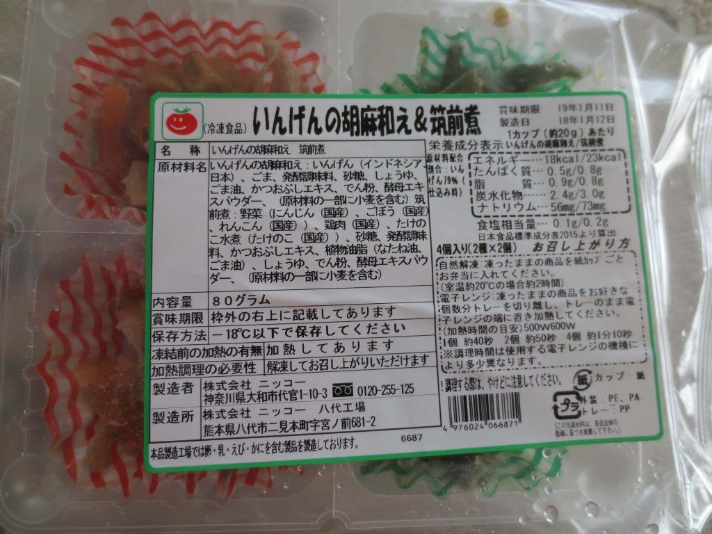 オイシックス・お弁当コース・口コミと評判16