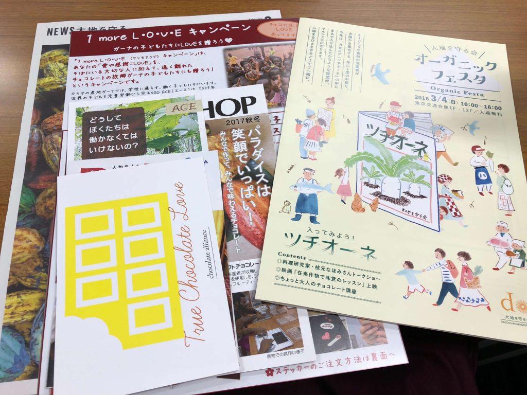 大地を守る会・チョコレート講座イベント・口コミ体験感想3