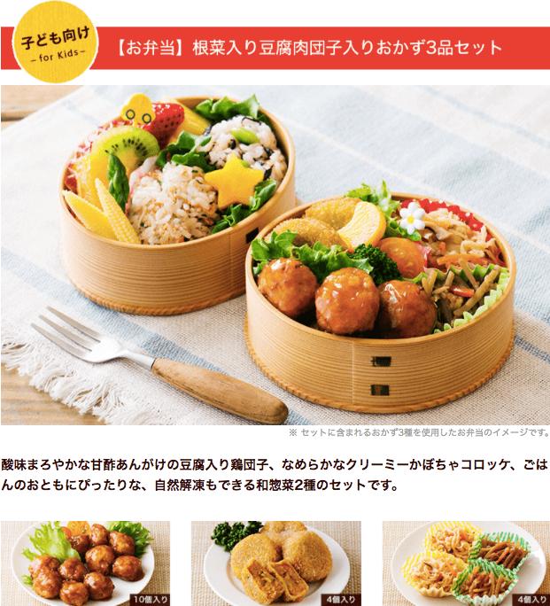 オイシックス・お弁当コース・口コミと評判45