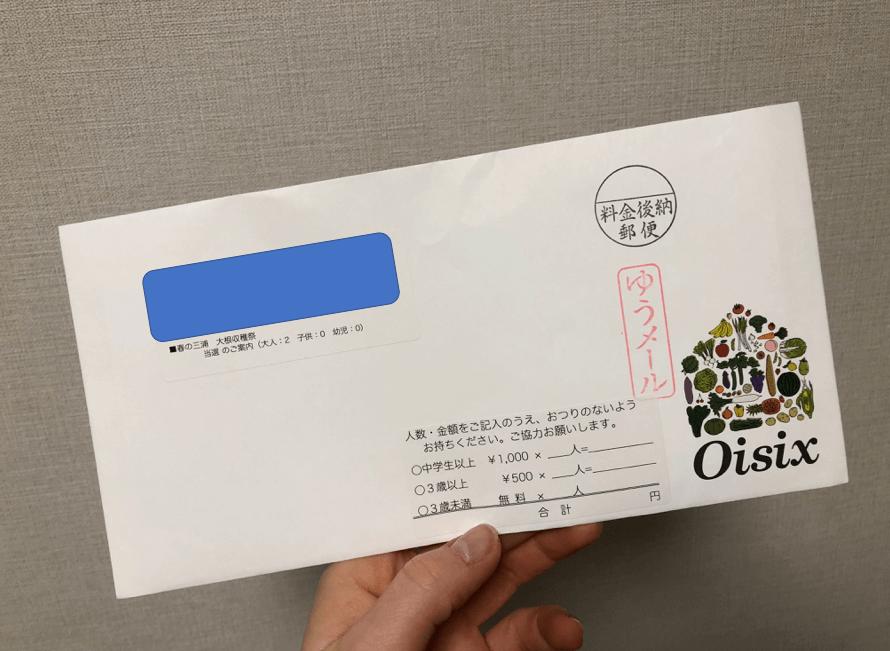 大地を守る会・大根収穫祭・口コミ評判60