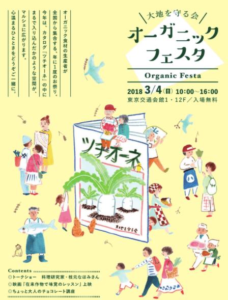 大地を守る会・オーガニックフェスタ2018感想33
