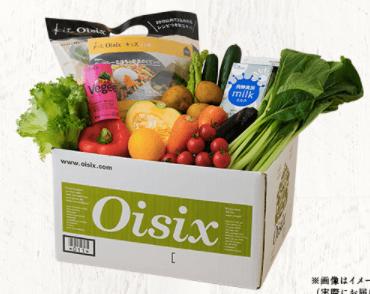 オイシックス・加工品の口コミと評判27