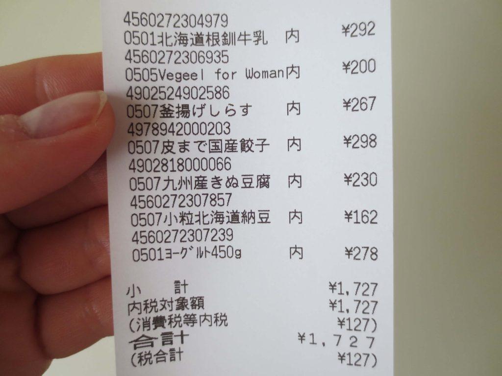 オイシックス・加工品の口コミと評判13