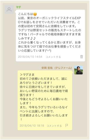 楽天ラグリ(Ragri)口コミ・評判・メリット・デメリット12