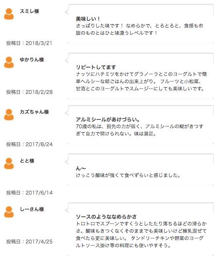 オイシックス・加工品の口コミと評判20