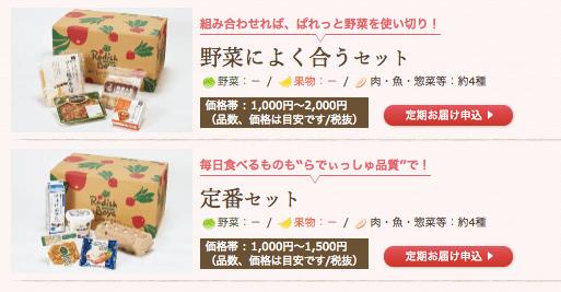 らでぃっしゅぼーやの産地限定ぱれっと口コミ・感想・人気8